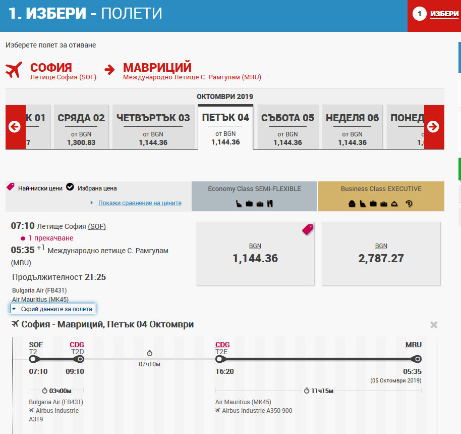 Bulgaria Air-tickets