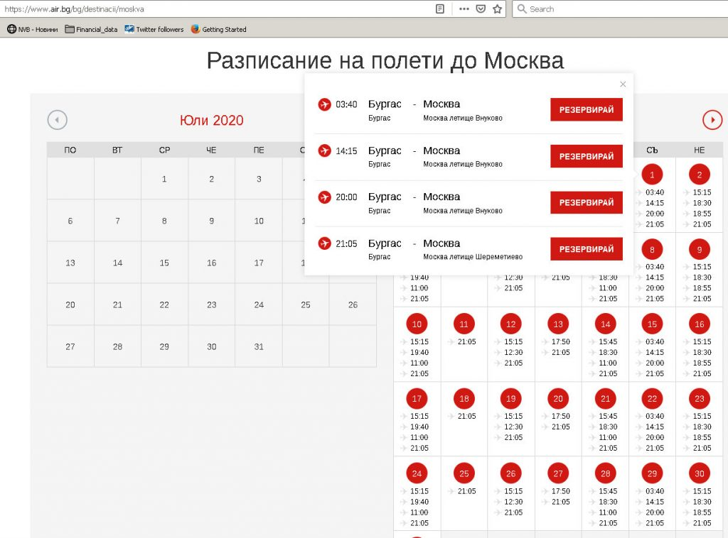 Разписание на BulgariaAir. Източник: www.air.bg